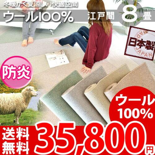 ウール カーペット 8畳 日本製 防炎 床暖房対応 カーペット ラグ ウール100% 江戸間8帖 絨毯 352×...