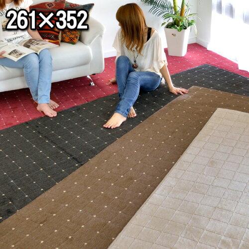 NEWモダンミンク カーペット おしゃれ 261×352(江戸間6畳絨毯)長方形 ホッ...