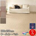 東リ 粒感が心地いい自然派ウールカーペット 絨毯 ダイニングサイズ 220×250 クラフトジャーニー ブリテ...