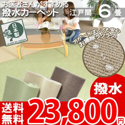 ■aw うっかりこぼしても安心! 撥水カーペット 遮音性 防ダニ 261×352cm(江戸間6畳...