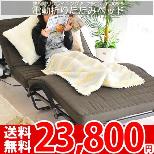◆fu 電動ベッド 折りたたみ 電動 リクライニング●幅100×長さ208×高さ42〜...