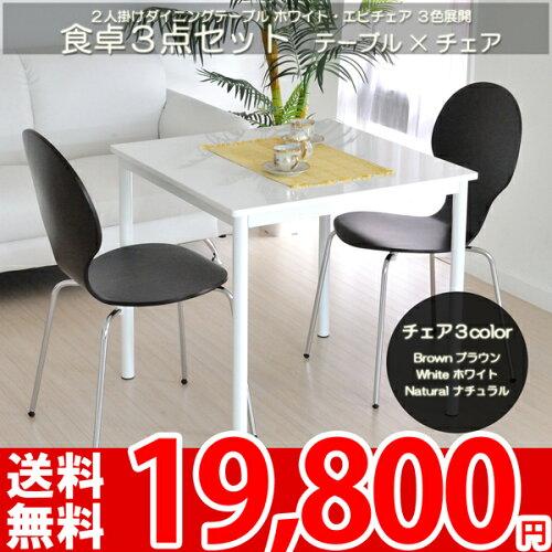 ◆fu 食卓3点セット★2人掛けダイニングテーブルシュクルW750...