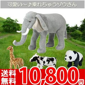 しっかり乗れるゾウさん!子供へのプレゼントや、二次会などでのゲームの景品、動物好きな友達...