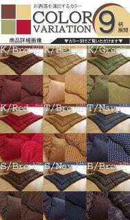 9柄から選べるおしゃれなこたつ布団。リビングの中央に置くとインテリアとしても楽しめるこたつ布団です。