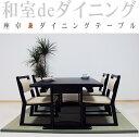 【送料無料】 座卓兼用ダイニングテーブル 5点セット 150テーブル 畳用椅子 座卓 ダイニン...
