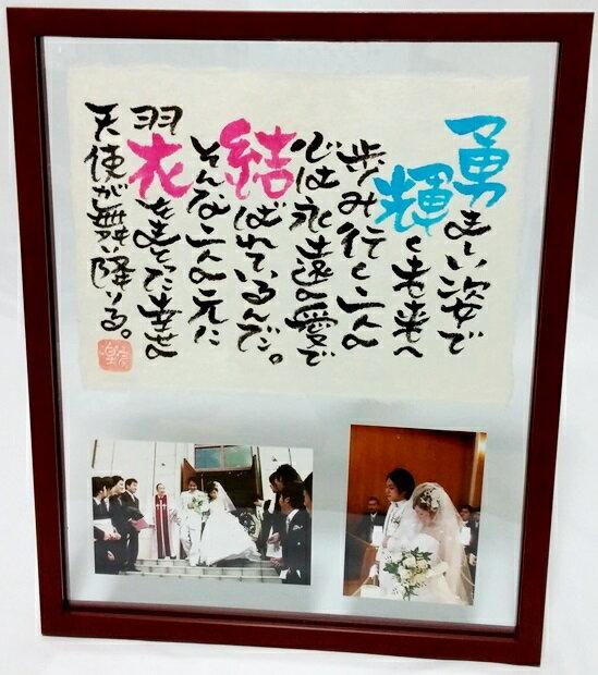 浮きガラス写真入れタイプ(お一人〜お二人様用) お名前工房 楽(RAKU) 結婚お祝い・プレゼント・お誕生日・敬老の日・母の日・父の日
