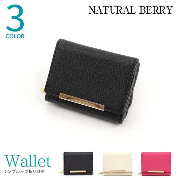 シンプル三つ折り財布