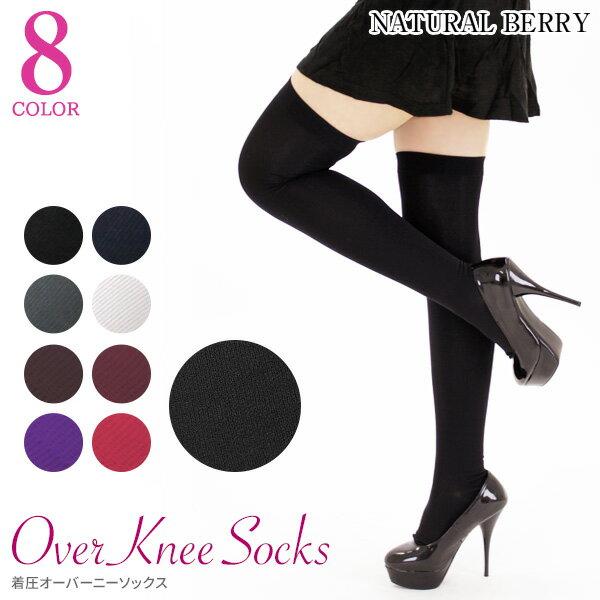 5/18SALE30%OFF  ネコポス 着圧オーバーニーソックスゆったりタイプの心地よい履き心地で人気ニーハイ靴下ブラック黒