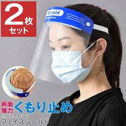 【ネコポス送料無料】 フェイスシールド(印字)スポンジ付き 2枚入り メガネ付けたままで使用可能 両面強力曇り止め加工 頭部ゴム付き 曇り止め 高品質 CE認証 男女兼用 お試し フェイスカバー ウィルス対策 マスク併用 防塵 花粉症対策 PET 軽量 教えてもらう前と後