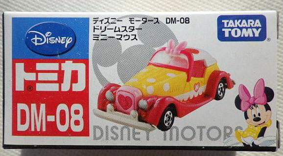 車, ミニカー・トイカー  DM-08