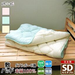 敷きパッド 米綿100% セミダブル ダブルガーゼ 吸湿性 ふんわり 綿100% ロング 敷布団 パッド 柔らかい肌触り 日本製 眠り姫 寝具 送料無料 べいめん ぶとん マット