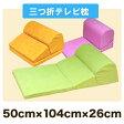 テレビ 枕 【日本製】ビビットカラー 三つ折り テレビ枕50×104×26cm 起毛生地