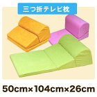 【送料無料】テレビ枕にも座椅子にもなるすぐれ物!三つ折りテレビ枕