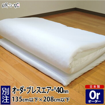 オーダーメイド ブレスエアー® マット135×208cm 以下 4cm厚 日本製別注 サイズ変更可 高反発 マットレス