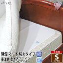 除湿 マット ウォッシャブル シングル 日本製 吸湿 センサー付強力タイプ 除湿マット さらっとファインシングル 90×180cm モイスファイン東洋紡 防かび 消臭 洗える