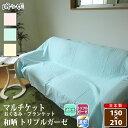 マルチケット 肌掛 トリプルガーゼ ジュニア 和晒 無地 綿100% 肌に優しい 触り心地 柔らかい 三重ガーゼ 掛布団 寝具 日本製 送料無料