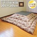 眠り姫 こたつ 掛布団 ゴブラン205×205cm 大判 正方形 ナチュラル アンティーク 防ダニ綿100% 日本製 こたつ布団 単品の商品画像