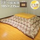 眠り姫 こたつ 掛布団 ゴブラン185×235cm 長方形 ナチュラルアンティーク 防ダニ 綿100% 日本製 こたつ布団 単品の商品画像