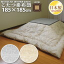 眠り姫洗える こたつ 掛布団 ロザリー185×185cm 正方形 ナチュラルアンティーク 日本製 こたつ布団 単品の商品画像