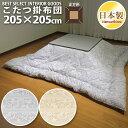 眠り姫洗える こたつ 掛布団 ロザリー205×205cm 大判 正方形 ナチュラルアンティーク 日本製 こたつ布団 単品の商品画像