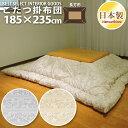 眠り姫洗える こたつ 掛布団 ロザリー185×235cm 長方形 ナチュラルアンティーク 日本製 こたつ布団 単品の商品画像