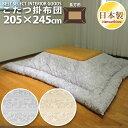 眠り姫洗える こたつ 掛布団 ロザリー205×245cm 大判 長方形 ナチュラルアンティーク 日本製 こたつ布団 単品の商品画像