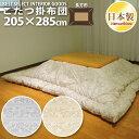 洗える こたつ 掛布団 ロザリー 205×285cm大判 長方形 ナチュラルアンティーク 日本製 こたつ布団 単品の商品画像