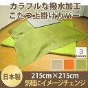 日本製 お手軽 上掛け マルチ カバー 大判正方形 ヴィジョン 撥水加工 織物 215×215cm ポリエステル100% 洗濯可