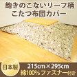 こたつ用品 こたつ布団カバー こたつ掛けカバー ナチュラルリーフ 長方形 超大判用 特大 215×295cm 日本製 オックス 生地 綿100% ファスナー付 こたつカバー こたつ布団 カバー 洗濯可