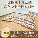 こたつ用品 こたつ用掛け布団 お手軽 上掛け カバー キリム 正方形 大判用 215×215cm 日本製 オックス 綿100% マルチカバー 洗濯可