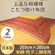 こたつ用品 こたつ布団 こたつ掛 米綿100%入 送料無料 七宝 長方形 超大判 205×285cm 日本製 厚掛タイプ 単品