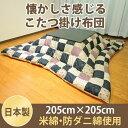 こたつ掛布団 和格子 パッチワーク風大判 正方形 205×205cm 防ダニ混綿入掛ふとん こたつ 日本製
