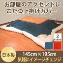 こたつ 上掛けカバー 紬カラー 無地長方形 145×195cm レッド ブルー紬織 上掛け カバー マルチカバー 日本製