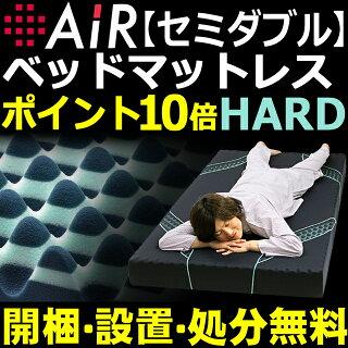 西川産業AIRコンディショニングベッドマットレス【セミダブルハードタイプ120N】送料無料【smtb-TD】【saitama】