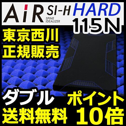 西川エアー SI-H マットレス AiR SI-H ダブル ハード Hard 115N【東京西川エアー カバー 西川 air ...