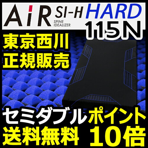 西川エアー SI-H マットレス AiR SI-H セミダブル ハード Hard 115N【東京西川エアー カバー 西川 ...