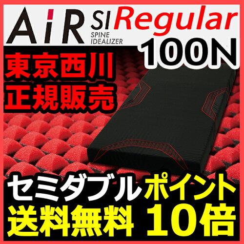 西川エアー SI マットレス AiR SI セミダブル レギュラー 100N【東京西川エアー カバー 西川 air ...