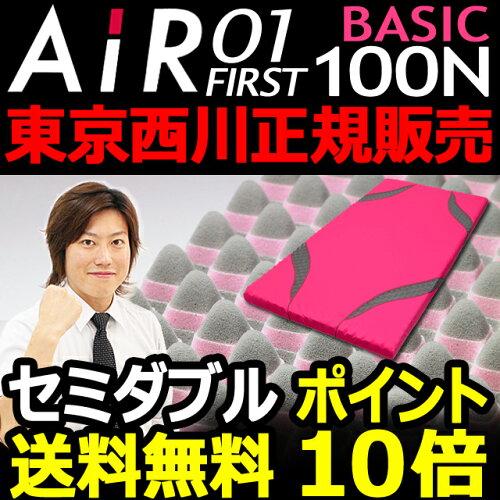 西川エアー マットレス 西川エアー01 セミダブル AiR 01 ベーシック BASIC 100N ピンク【東京西川...
