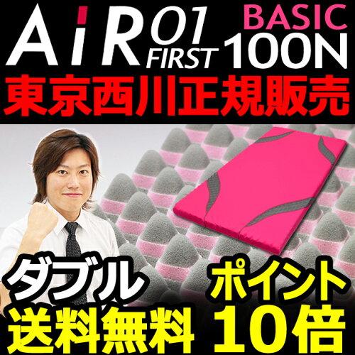 西川エアー マットレス 西川エアー01 ダブル AiR 01 ベーシック BASIC 100N ピンク【東京西川エア...