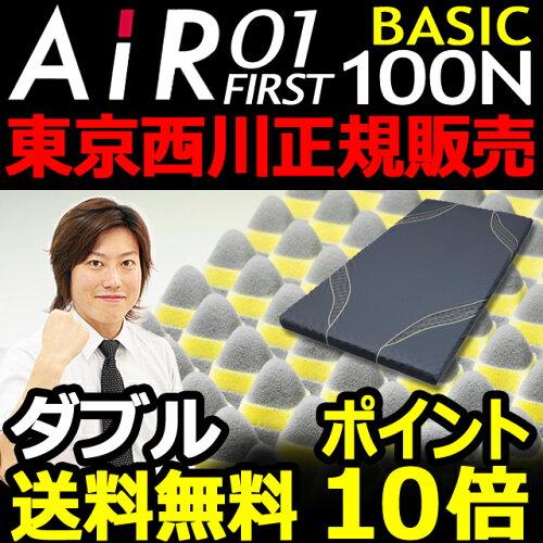 西川エアー マットレス 西川エアー01 ダブル AiR 01 ベーシック BASIC 100N グレー【東京西川エア...