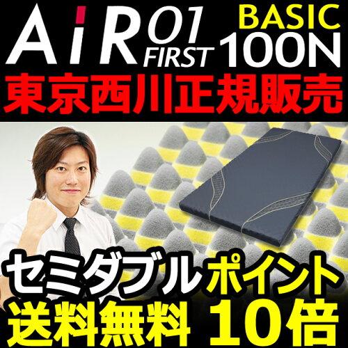 西川エアー マットレス 西川エアー01 セミダブル AiR 01 ベーシック BASIC 100N グレー【東京西川...