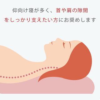 枕肩こり東京西川洗えるパイプまくら仰向け寝の多い方に首肩フィット