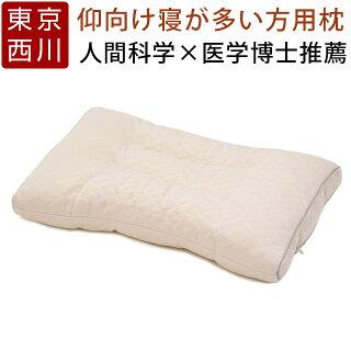 枕肩こり東京西川洗える人間科学医学博士監修パイプまくら首肩フィット