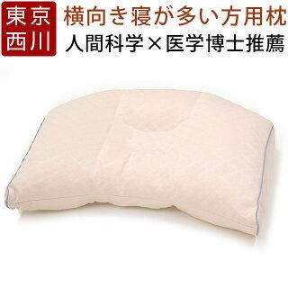 枕横向き東京西川洗える人間科学医学博士監修パイプまくら横寝サポート横向き寝用枕