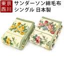 綿毛布 シングル 西川 サンダーソン 日本製 洗える コットン 綿100% 綿 毛布 sanderson 東京 産業 リビング