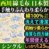 西川 綿毛布 シングル 綿100% 四方縁【やわらか 綿 毛布 もうふ 洗える ウォッシャブル コットン ケット】