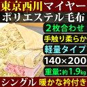 毛布 シングル 西川 マイヤー 毛布 2枚合わせ 軽量【東京西川 西川産業 もうふ ブランケット やわらか】