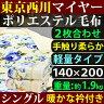 毛布 シングル 西川 マイヤー 2枚合わせ 衿付き【東京西川 西川産業 薄手 マイクロ 軽量 軽い もうふ】