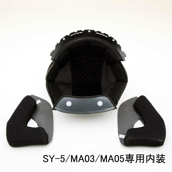 【あす楽対応】【2000円以上のお買い物で送料無料!】SY-5/MA03/MA05専用 内装★ヘルメット含まず NEO-RIDERS バイクヘルメット バイク