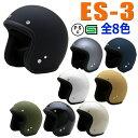 スモールジェットヘルメット ES-3【送料無料】全8色 SG品/PSC付 NEO-RIDERS 【あす楽対応】 バイク ヘルメット 全排気量 原付 シールド おしゃれ アメリカン ポイント消化・・・